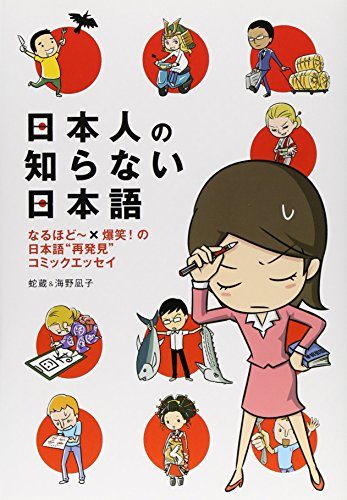 """日本人の知らない日本語 なるほど~×爆笑!の日本語""""再発見""""コミックエッセイ (メディアファクトリーのコミックエッセイ)の詳細を見る"""