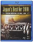 Japan's Best for 2018 初回限定BOXセット(Blu-ray Disc)