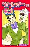 ベビーシッター・ギン!(3) (Kissコミックス)
