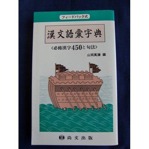 (フィードバック式)漢文語彙字典 必修漢字 450と句法の詳細を見る