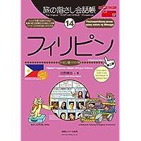 旅の指さし会話帳14フィリピン(フィリピノ語〈タガログ語〉)[第二版]