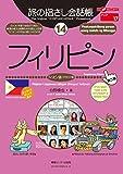 旅の指さし会話帳14フィリピン(フィリピノ語〈タガログ語〉)[第二版] 画像