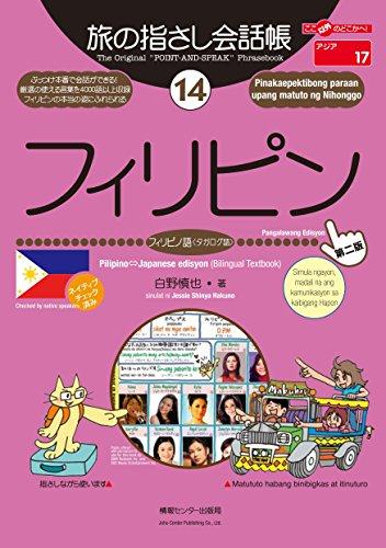 旅の指さし会話帳14 フィリピン(フィリピノ語〈タガログ語〉)[第二版] (ここ以外のどこかへ!)