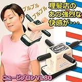 後藤:家庭用電気マッサージ器ニュービブロン 870070