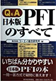 Q&A 日本版PFIのすべて
