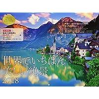 2018 世界でいちばん美しい絶景 カレンダー ([カレンダー])