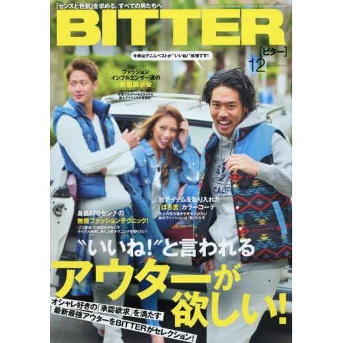BITTER(ビター) 2017年 12 月号