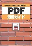 PDF活用ガイド―基礎知識から「閲覧」「作成」「編集」まで! (I・O BOOKS)