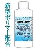 【超 撥水コーティング/新型ポリマー】 防汚・撥水剤 AQUA