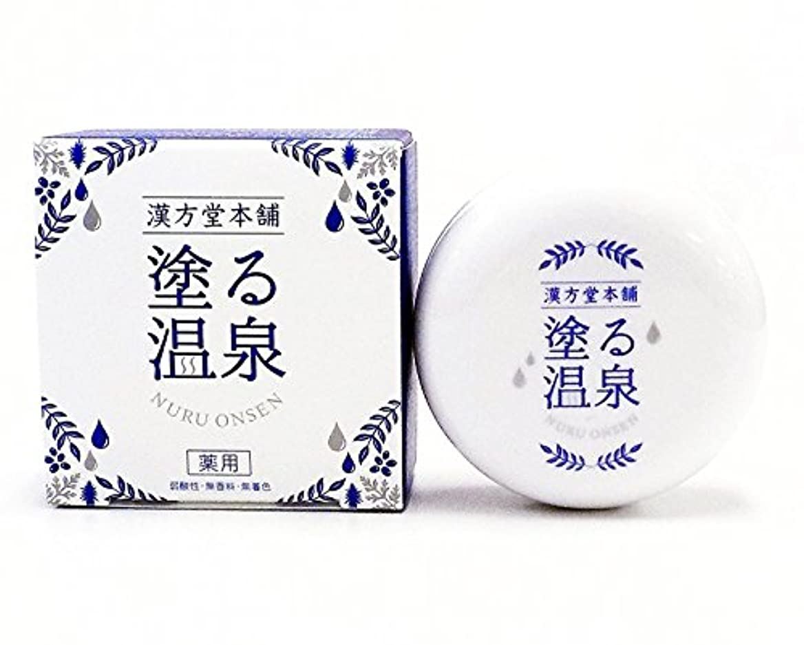 【塗る温泉®】薬用全身用スキンクリーム 無着色 合成香料不使用 30g【医薬部外品】