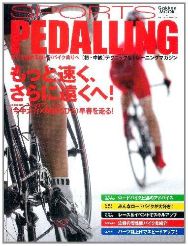 SPORTS PEDALLING―走りを極めるロードバイク乗りへ (Gakken Mook)