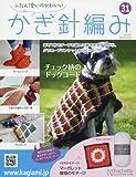 ふだん使いのかわいいかぎ針編み(31) 2017年 9/27 号 [雑誌]