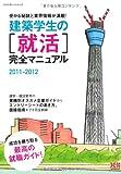 建築学生の就活完全マニュアル2011-2012-受かる秘訣と業界情報が満載 (エクスナレッジムック)