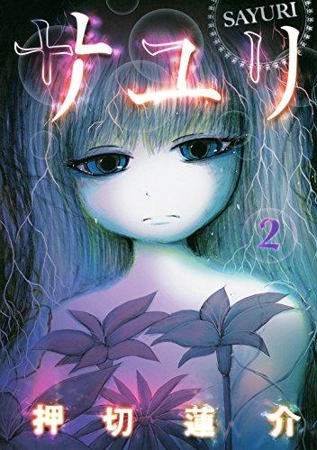 サユリ (2) (バーズコミックス)