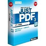 JUST PDF 3 [データ変換] 通常版