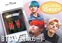 V (防弾少年団/BTS) グッズ - 透明 フォト トレカ カード セット (Clear Photo Card Set) [25枚]