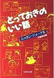 とっておきのいい話―ニッポン・ジョーク集 (文春文庫)