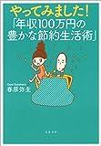 やってみました!「年収100万円の豊かな節約生活術」 (文春e-book)
