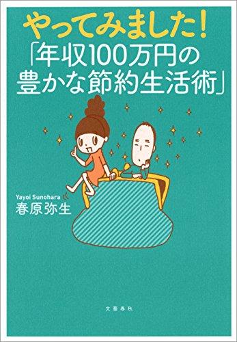 やってみました!「年収100万円の豊かな節約生活術」 (文春e-book)の詳細を見る