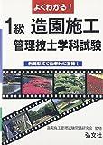 よくわかる!1級造園施工管理技士試験 学科試験 (国家・資格シリーズ 81)