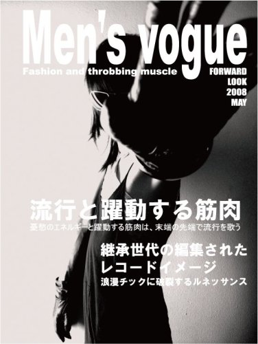 GOATBED Men's vogue‾Fashion and throbbing muscle [DVD]の詳細を見る