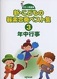 CD+楽譜集 新こどもの器楽合奏ベスト集(3)年中行事