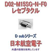 日本航空電子 小型・角型コネクタ D subシリーズ 電線側レセプタクル D02-M15SG-N-F0 NN