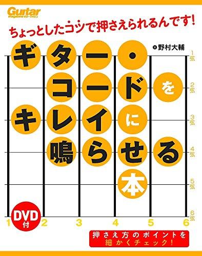 [DVD付] ギター・コードをキレイに鳴らせる本 ちょっとしたコツで押さえられるんです! (Guitar Magazine)