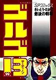 ゴルゴ13 (99) (SPコミックス)