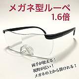 メガネ型拡大鏡 16倍