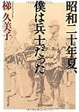 昭和二十年夏、僕は兵士だった (角川文庫)