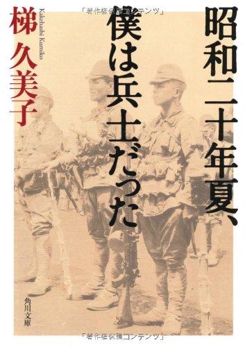 昭和二十年夏、僕は兵士だった (角川文庫)の詳細を見る
