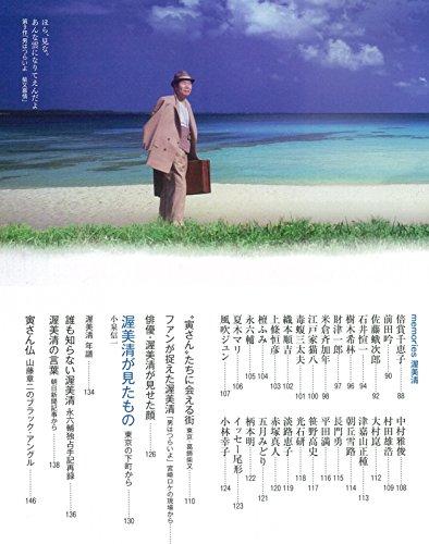 『寅さんの向こうに 渥美清没後20年記念 (週刊朝日ムック)』の4枚目の画像