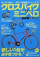 クロスバイク&ミニベロ最新購入ガイド―欲しい1台が必ず見つかる! (COSMIC MOOK)