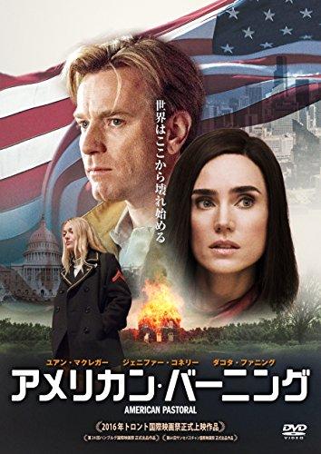 アメリカン・バーニング [DVD]