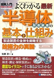 図解入門よくわかる最新半導体製造装置の基本と仕組み (How‐nual Visual Guide Book)