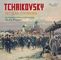 チャイコフスキー:世俗合唱曲集
