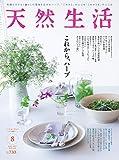 天然生活 2017年8月号 (2017-06-27) [雑誌]