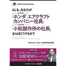 【大前研一】BBTリアルタイム・オンライン・ケーススタディ Vol.10(もしも、あなたが「ホンダ エアクラフト カンパニー社長」「小松製作所の社長」ならばどうするか?) 大前研一のケーススタディ (ビジネス・ブレークスルー大学出版(NextPublishing))