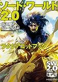 ソード・ワールド2.0 ラクシアゴッドブック (ドラゴンブック)