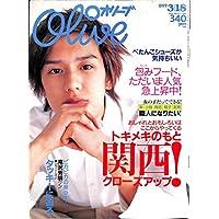 olive (オリーブ) 1999年 3月 18日号