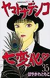 ヤマトナデシコ七変化 (35) (講談社コミックス別冊フレンド)