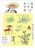 足元の小宇宙 ~絵本作家・甲斐信枝と見つける生命のドラマ~ [DVD]