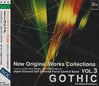 ニュー・オリジナル・コレクション Vol.3 吹奏楽のためのゴシック