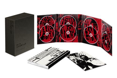 園子温 監督初期作品集 DVD-BOX(SION SONO EARLY WORKS: BEFO・・・