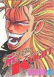 荒くれKNIGHT 6 (ヤングキングコミックス)