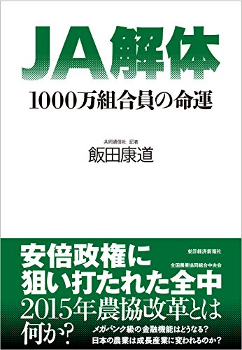 JA解体―1000万組合員の命運