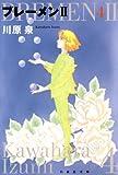 ブレーメンII 4 (白泉社文庫)