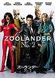 ズーランダー NO.2[DVD]