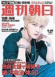 週刊朝日 2020年 5/29 号【表紙:ジェジュン】 [雑誌]